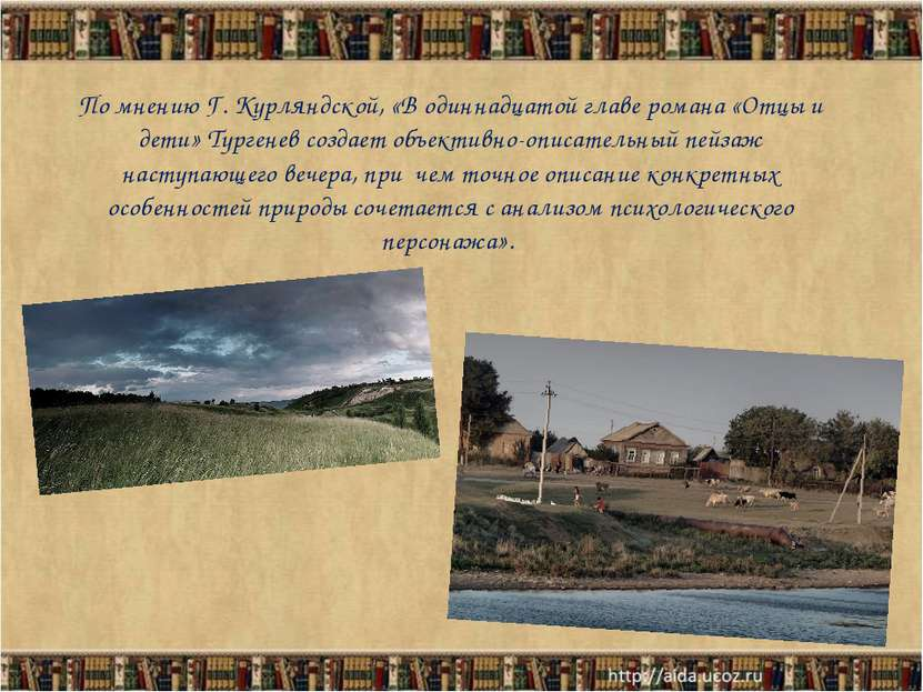 По мнению Г. Курляндской, «В одиннадцатой главе романа «Отцы и дети» Тургенев...