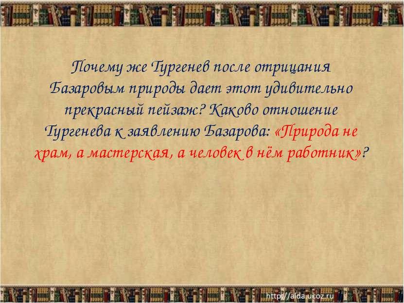 Почему же Тургенев после отрицания Базаровым природы дает этот удивительно пр...