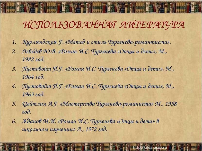 Курляндская Г. «Метод и стиль Тургенева-романтиста». Курляндская Г. «Метод и ...