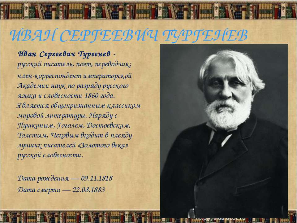 Иван Сергеевич Тургенев - русскийписатель,поэт,переводчик;&...