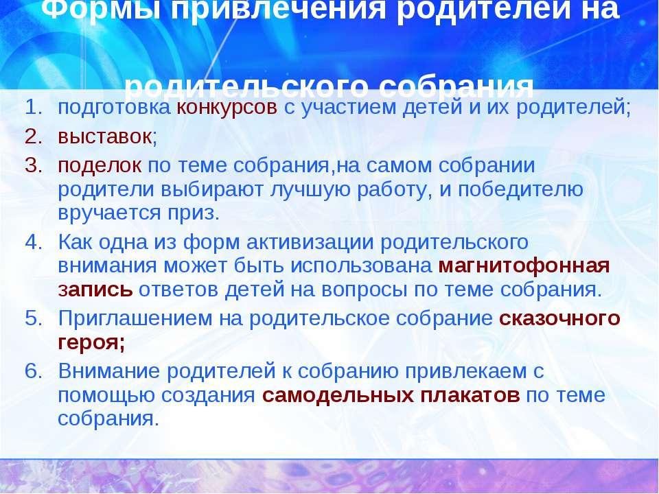 Формы привлечения родителей на родительского собрания подготовка конкурсов с ...