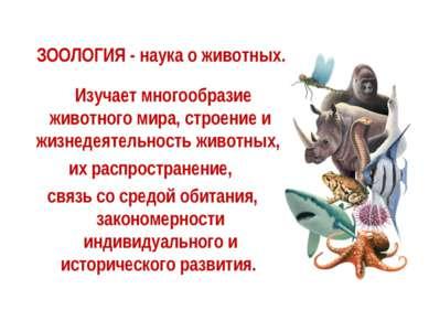 Изучает многообразие животного мира, строение и жизнедеятельность животных, и...