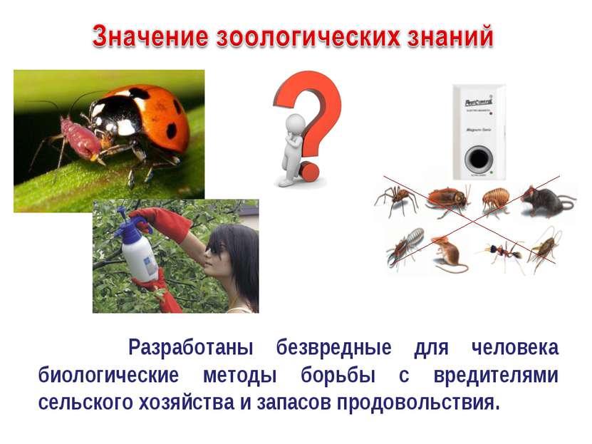 Разработаны безвредные для человека биологические методы борьбы с вредителями...