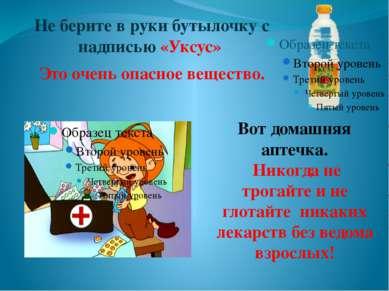 Не берите в руки бутылочку с надписью «Уксус» Это очень опасное вещество. Вот...