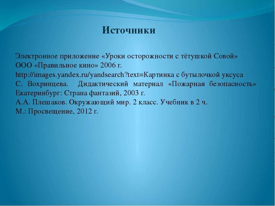 Источники http://images.yandex.ru/yandsearch?text=Картинка с бутылочкой уксус...