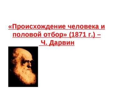 «Происхождение человека и половой отбор» (1871 г.) – Ч. Дарвин