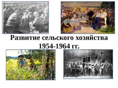 Развитие сельского хозяйства 1954-1964 гг.