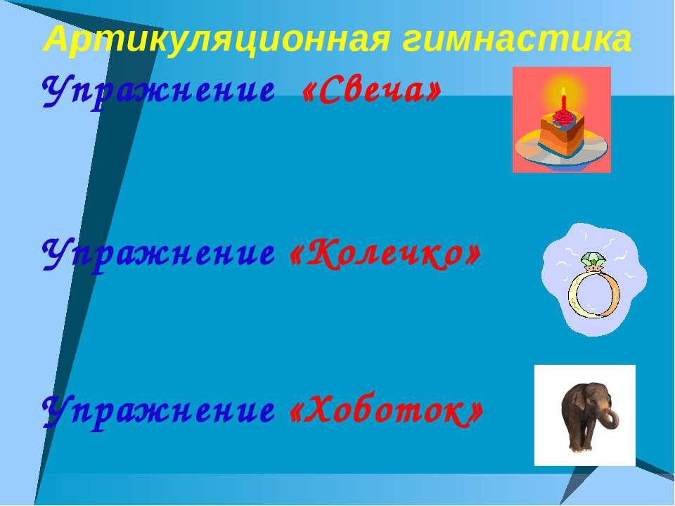 Артикуляционная гимнастика Упражнение «Свеча» Упражнение «Колечко» Упражнение...