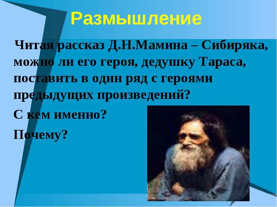Размышление Читая рассказ Д.Н.Мамина – Сибиряка, можно ли его героя, дедушку ...