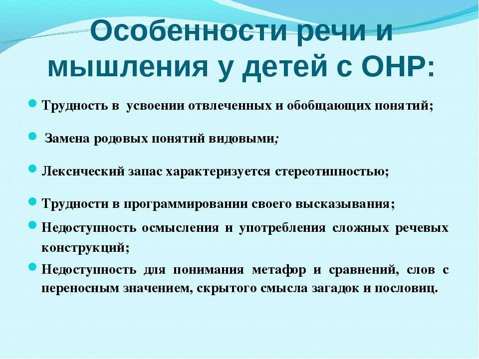 Особенности речи и мышления у детей с ОНР: Трудность в усвоении отвлеченных и...