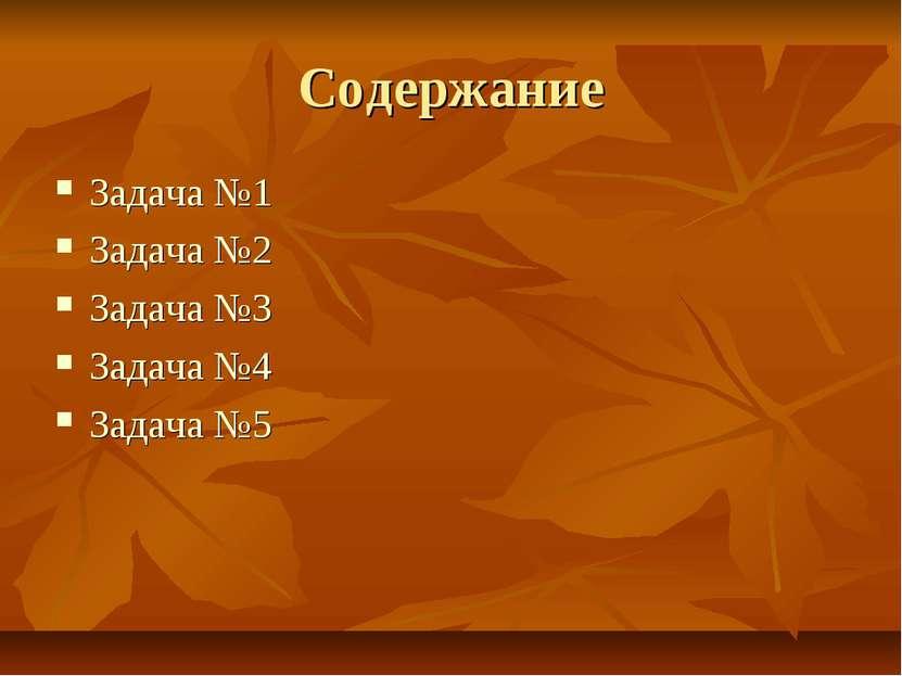 Содержание Задача №1 Задача №2 Задача №3 Задача №4 Задача №5