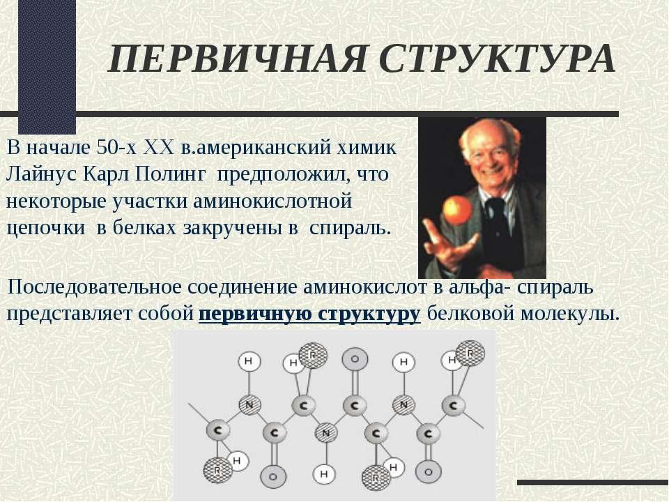 В начале 50-х ХХ в.американский химик Лайнус Карл Полинг предположил, что нек...