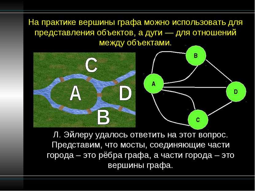 На практике вершины графа можно использовать для представления объектов, а ду...