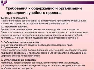 Требования к содержанию и организации проведения учебного проекта. 1.Связь с ...