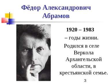 1920 – 1983 – годы жизни. Родился в селе Веркола Архангельской области, в кре...