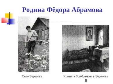 Родина Фёдора Абрамова Село Верколка Комната Ф.Абрамова в Верколке