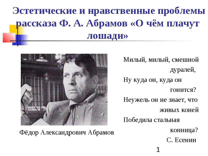 Эстетические и нравственные проблемы рассказа Ф. А. Абрамов «О чём плачут лош...