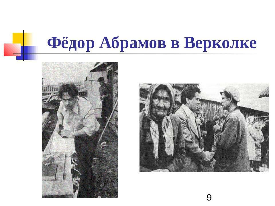 Фёдор Абрамов в Верколке