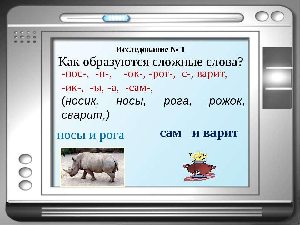 Как образуются сложные слова? -нос-, -н-, -ок-, -рог-, с-, варит, -ик-, -ы, -...