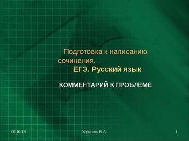 Подготовка к написанию сочинения. ЕГЭ. Русский язык КОММЕНТАРИЙ К ПРОБЛЕМЕ * ...