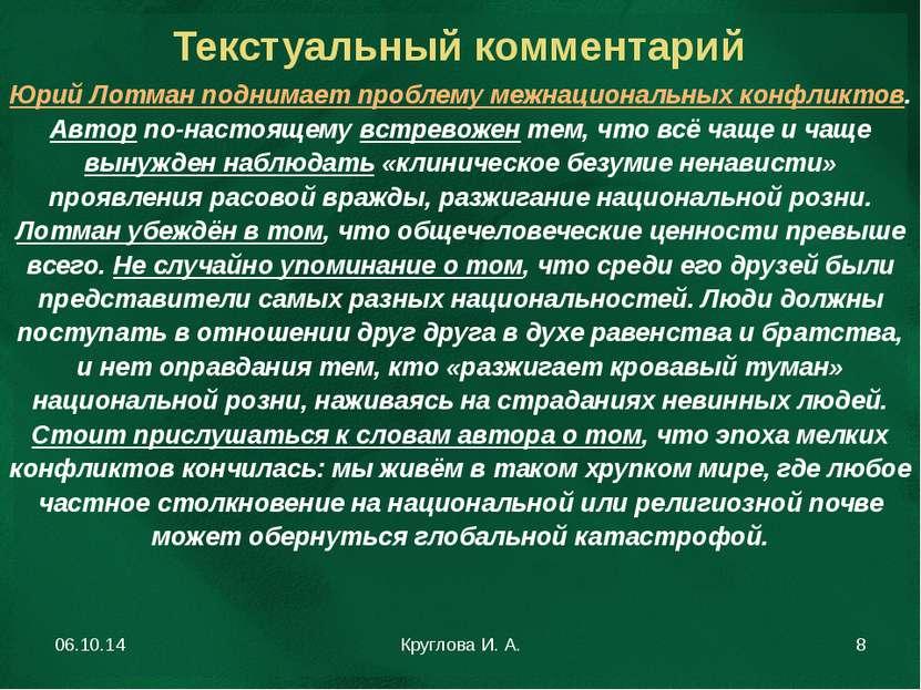 Текстуальный комментарий Юрий Лотман поднимает проблему межнациональных конфл...