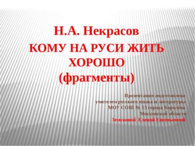 Презентация подготовлена учителем русского языка и литературы МОУ СОШ № 13 го...