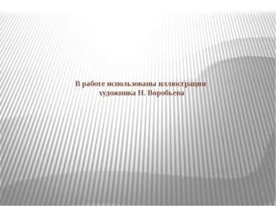 В работе использованы иллюстрации художника Н. Воробьева