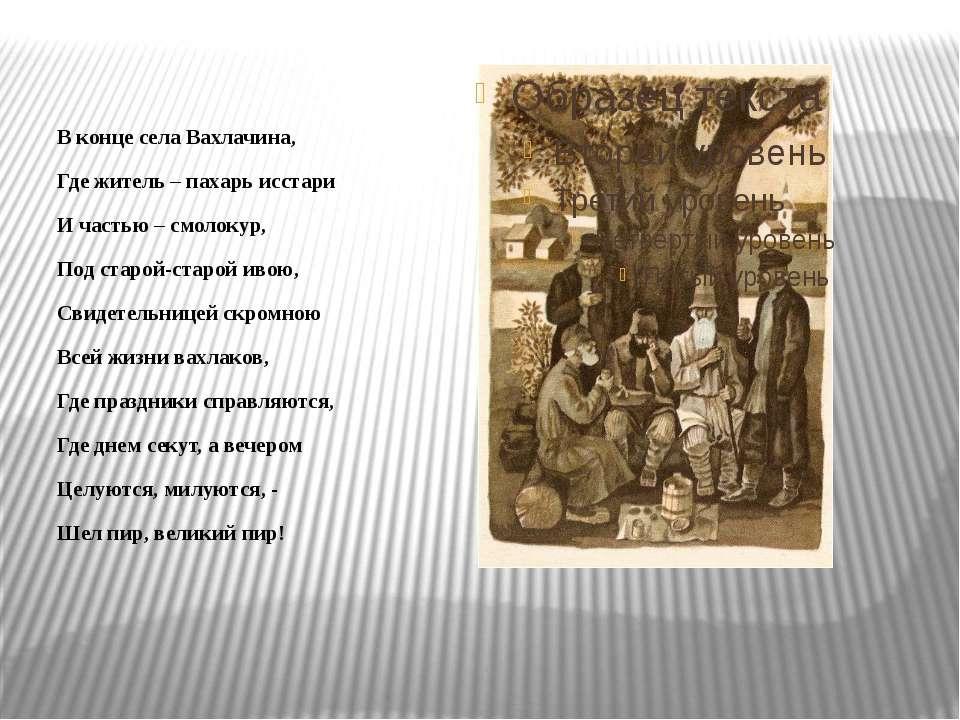 В конце села Вахлачина, Где житель – пахарь исстари И частью – смолокур, Под ...