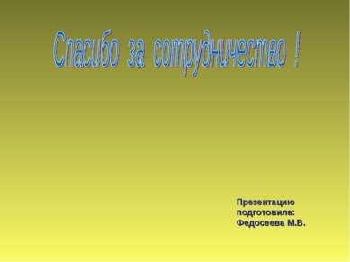 Презентацию подготовила: Федосеева М.В.