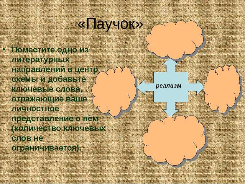 «Паучок» Поместите одно из литературных направлений в центр схемы и добавьте ...