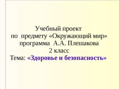 Учебный проект по предмету «Окружающий мир» программа А.А. Плешакова 2 класс ...