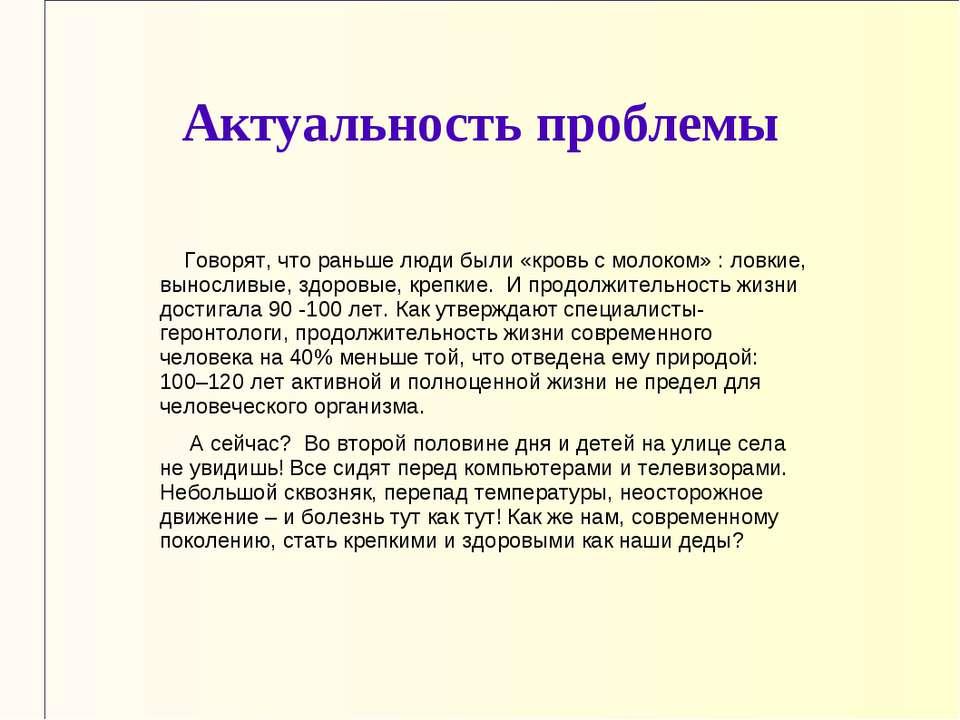 Актуальность проблемы Говорят, что раньше люди были «кровь с молоком» : ловки...