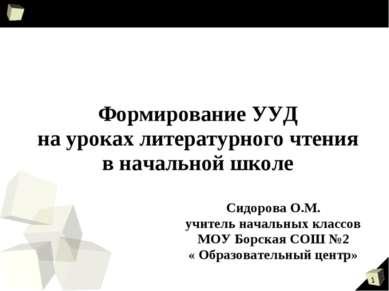 Формирование УУД на уроках литературного чтения в начальной школе Cидорова О....