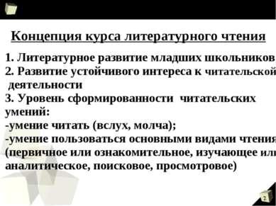 Концепция курса литературного чтения 1. Литературное развитие младших школьни...