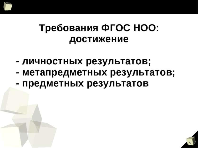 Требования ФГОС НОО: достижение - личностных результатов; - метапредметных ре...