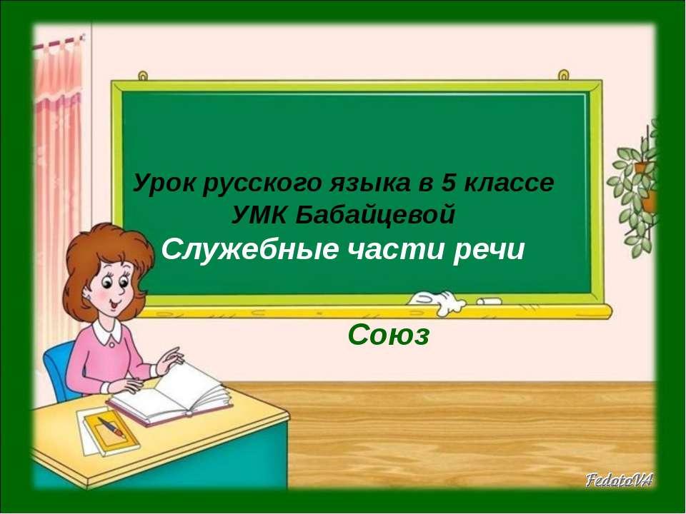Урок русского языка в 5 классе УМК Бабайцевой Служебные части речи Союз