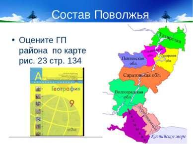 Состав Поволжья Оцените ГП района по карте рис. 23 стр. 134