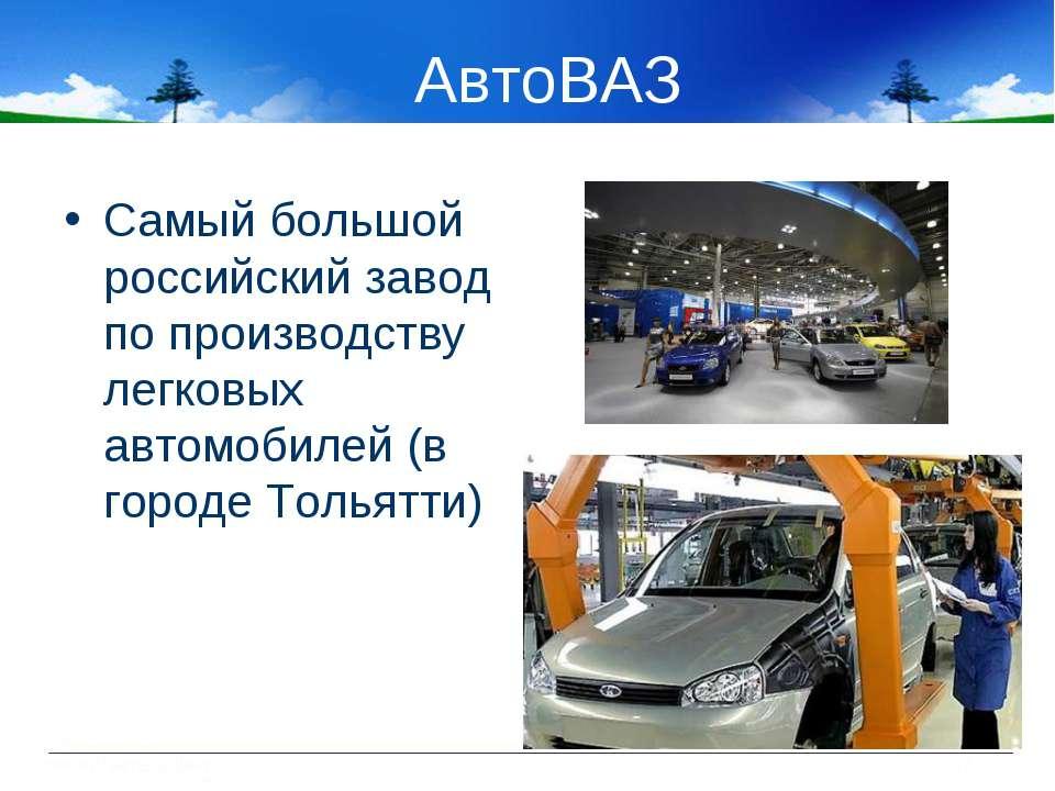 АвтоВАЗ Самый большой российский завод по производству легковых автомобилей (...