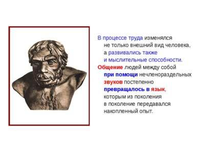 В процессе труда изменялся не только внешний вид человека, а развивались такж...