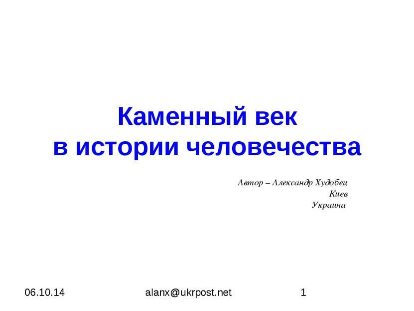 Каменный век в истории человечества Автор – Александр Худобец Киев Украина al...