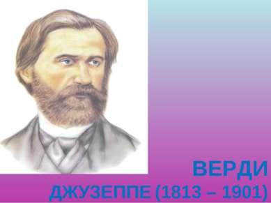 ВЕРДИ ДЖУЗЕППЕ (1813 – 1901)