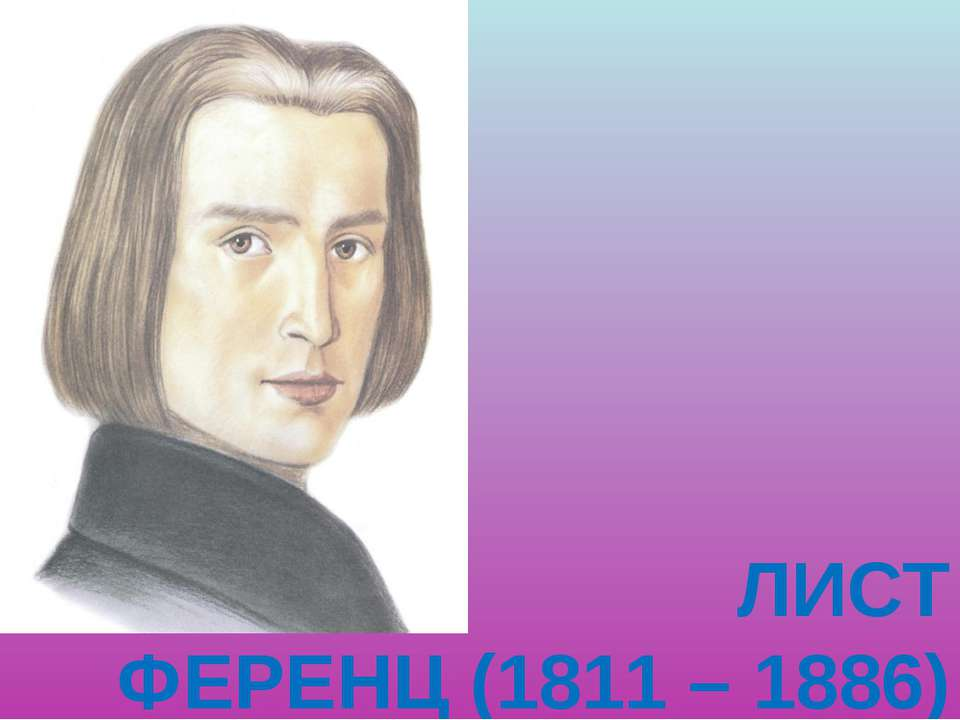 ЛИСТ ФЕРЕНЦ (1811 – 1886)