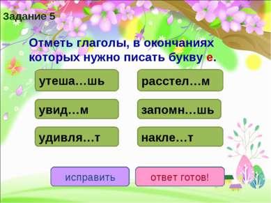 Отметь глаголы, в окончаниях которых нужно писать букву е. утеша…шь расстел…м...