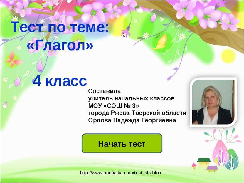 Начать тест Тест по теме: «Глагол» 4 класс http://www.nachalka.com/test_shablon