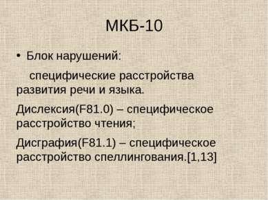 МКБ-10 Блок нарушений: специфические расстройства развития речи и языка. Дисл...