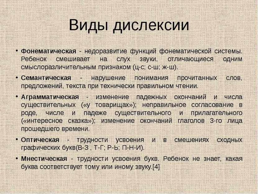 Виды дислексии Фонематическая - недоразвитие функций фонематической системы. ...