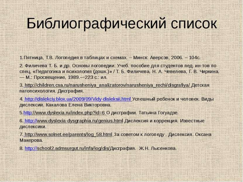 Библиографический список 1.Пятница, Т.В. Логопедия в таблицах и схемах. – Мин...