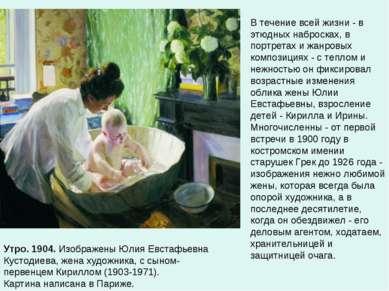 Утро. 1904. Изображены Юлия Евстафьевна Кустодиева, жена художника, с сыном-п...