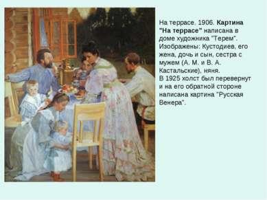 """На террасе. 1906. Картина """"На террасе"""" написана в доме художника """"Терем"""". Изо..."""
