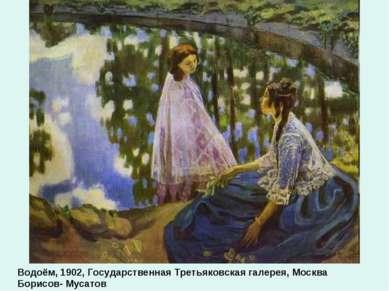 Водоём, 1902, Государственная Третьяковская галерея, Москва Борисов- Мусатов